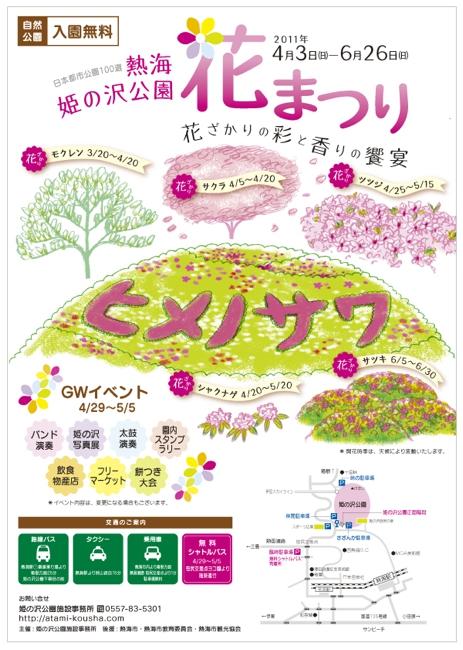 姫の沢公園の花まつり!