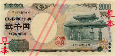 20160919-series_d_2k_yen_bank_of_japan_note_-_front.jpg